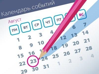 Важнейшие правовые темы в прессе – обзор СМИ (23.08)
