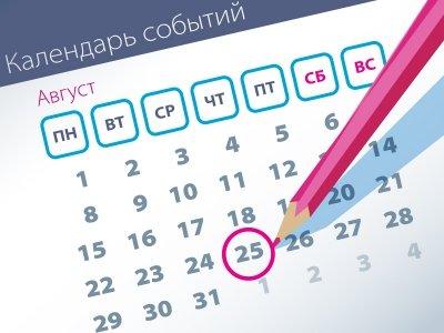 Важнейшие правовые темы в прессе – обзор СМИ (25.08)
