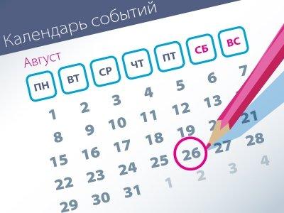 Важнейшие правовые темы в прессе – обзор СМИ (26.08)