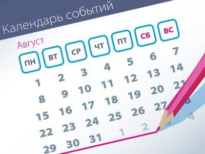 Новые дела ВС: самые интересные споры (29.08–02.09)