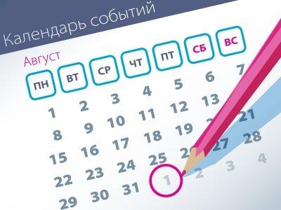 Важнейшие правовые темы в прессе - обзор СМИ за 01.09.2016