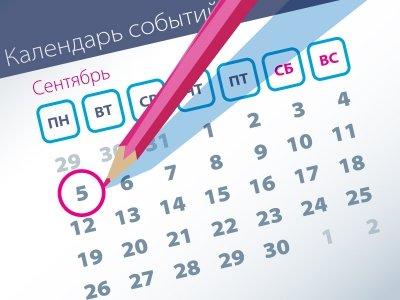 Важнейшие правовые темы в прессе – обзор СМИ (05.09)