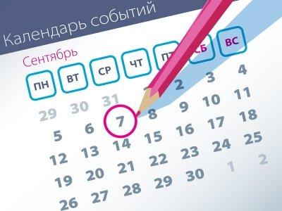Важнейшие правовые темы в прессе – обзор СМИ (07.09)