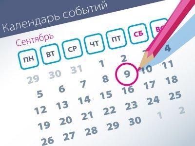Важнейшие правовые темы в прессе – обзор СМИ (09.09)