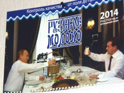 "АСГМ утвердил штраф за фото Путина и Медведева с продукцией ""Рузского молока"""