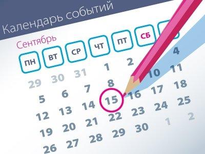 Важнейшие правовые темы в прессе – обзор СМИ (15.09)