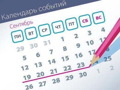Самые заметные события уходящей недели (19.09–23.09)