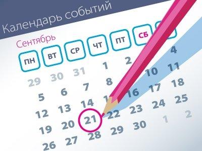 Важнейшие правовые темы в прессе – обзор СМИ (21.09)