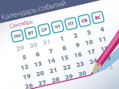 Самые заметные события уходящей недели (26.09–30.09)