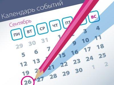 Важнейшие правовые темы в прессе – обзор СМИ (26.09)