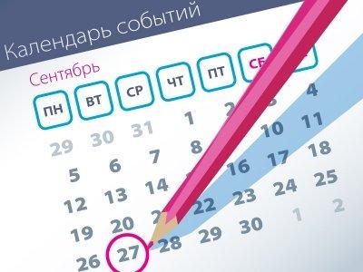 Важнейшие правовые темы в прессе – обзор СМИ (27.09)
