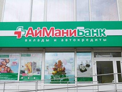 """Банк России отключил """"АйМаниБанк"""" из топ-150 от системы расчетов"""