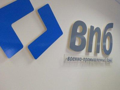 ЦБ нашел в капитале Военно-промышленного банка «дыру» в 27,25 млрд руб.