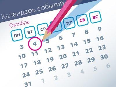 Важнейшие правовые темы в прессе - обзор СМИ за 04.10.2016