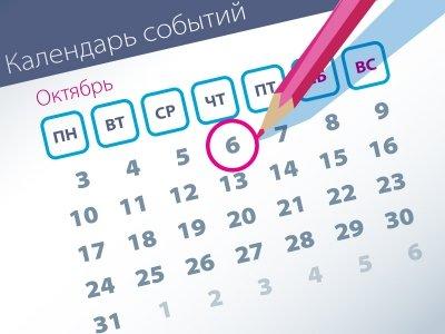 Важнейшие правовые темы в прессе – обзор СМИ (06.10)