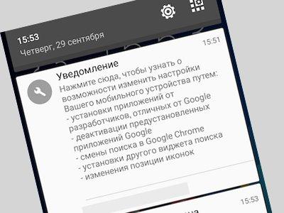 Google рассылает пользователей андроид «письма счастья»