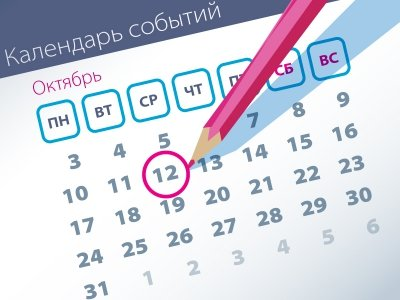 Важнейшие правовые темы в прессе - обзор СМИ за 12.10.2016