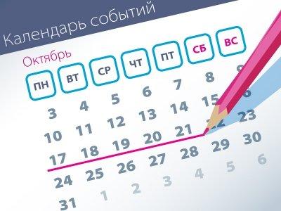 Самые заметные события уходящей недели (17.10–21.10)