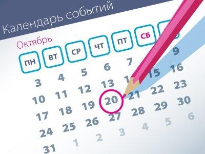 Важнейшие правовые темы в прессе - обзор СМИ за 20.10.2016