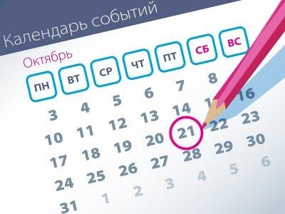 Важнейшие правовые темы в прессе – обзор СМИ (21.10)