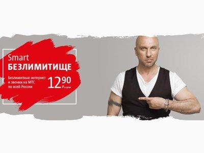ФАС проверит рекламу тарифа МТС «Безлимитище»