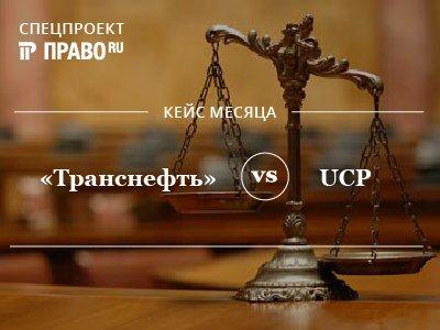 """АСГМ отказался взыскивать с """"Транснефти"""" 97,2 млн руб. по иску фонда """"UCP"""""""
