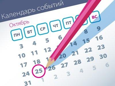 Важнейшие правовые темы в прессе – обзор СМИ (25.10)