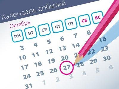 Важнейшие правовые темы в прессе – обзор СМИ (27.10)
