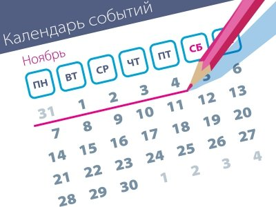 Самые заметные события уходящей недели (31.10–03.11)