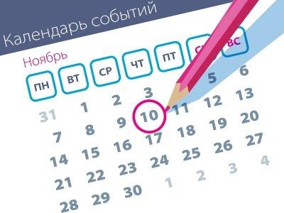 Важнейшие правовые темы в прессе – обзор СМИ (10.11)