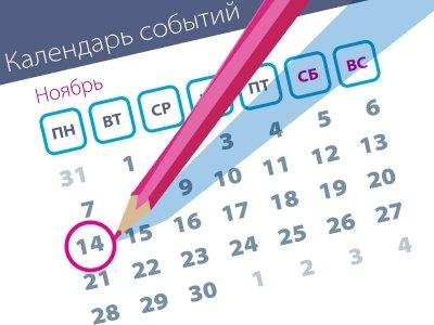 Важнейшие правовые темы в прессе – обзор СМИ (14.11)