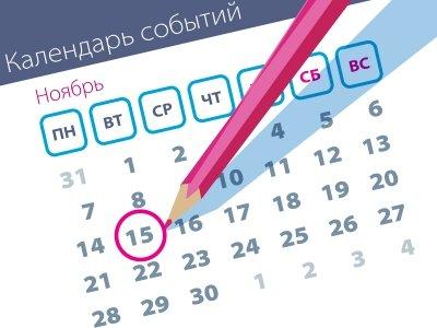 Важнейшие правовые темы в прессе – обзор СМИ (15.11)