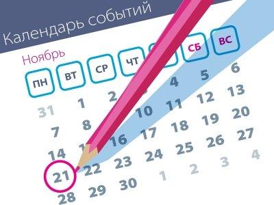 Важнейшие правовые темы в прессе – обзор СМИ (21.11)