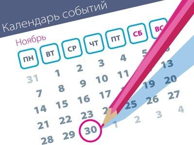 Важнейшие правовые темы в прессе - обзор СМИ за 30.11.2016