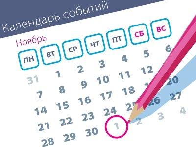 Важнейшие правовые темы в прессе - обзор СМИ за 01.12.2016