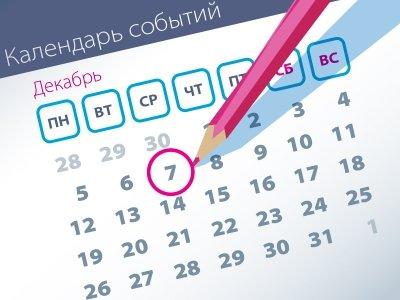 Важнейшие правовые темы в прессе - обзор СМИ за 07.12.2016