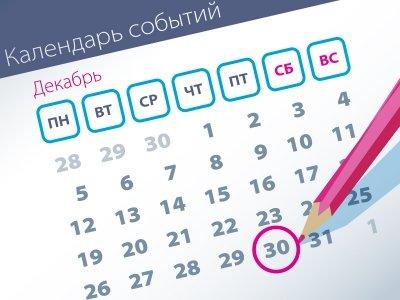 Важнейшие правовые темы в прессе – обзор СМИ (30.12)