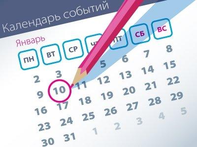 Важнейшие правовые темы в прессе – обзор СМИ (10.01)