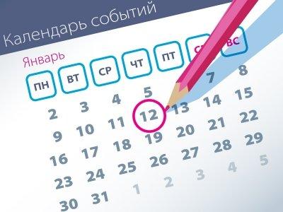 Важнейшие правовые темы в прессе – обзор СМИ (12.01)