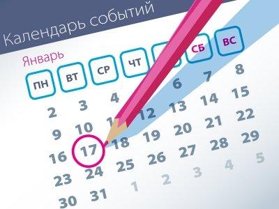 Важнейшие правовые темы в прессе - обзор СМИ за 17.01.2017
