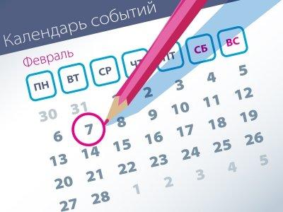 Важнейшие правовые темы в прессе - обзор СМИ за 07.02.2017