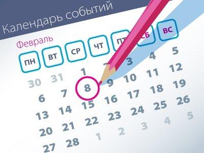 Важнейшие правовые темы в прессе - обзор СМИ за 08.02.2017
