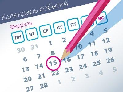 Важнейшие правовые темы в прессе - обзор СМИ за 15.02.2017