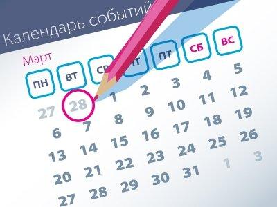 Важнейшие правовые темы в прессе - обзор СМИ за 28.02.2017