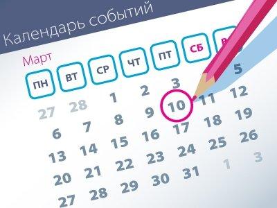 Важнейшие правовые темы в прессе - обзор СМИ (10.03)
