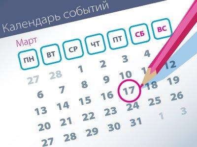 Важнейшие правовые темы в прессе - обзор СМИ (17.03)
