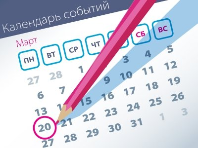 Важнейшие правовые темы в прессе - обзор СМИ (20.03)