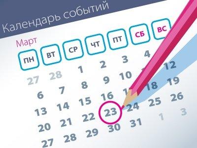 Важнейшие правовые темы в прессе - обзор СМИ за 23.03.2017