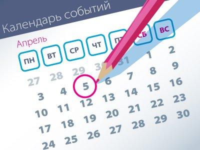 Важнейшие правовые темы в прессе - обзор СМИ за 05.04.2017