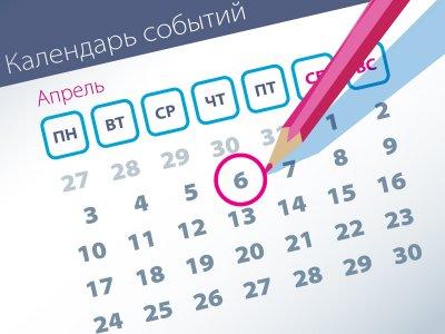 Важнейшие правовые темы в прессе - обзор СМИ за 06.04.2017